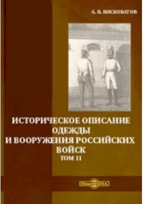 Историческое описание одежды и вооружения российских войск. Т. 11
