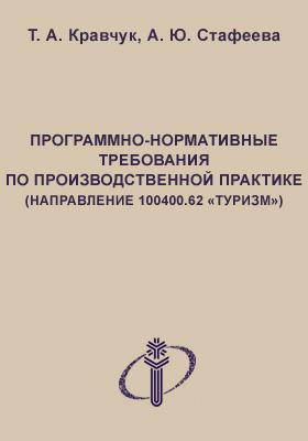 Программно-нормативные требования по производственной практике для студентов направления 10400.62 «Туризм»: методические рекомендации