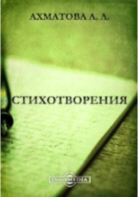 Стихотворения: сборник