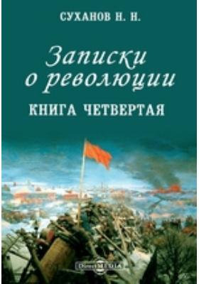 Записки о революции. Книга четвертая: монография