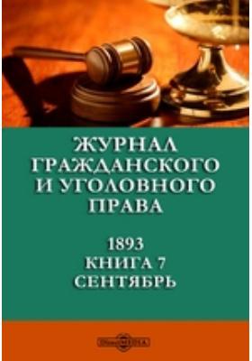 Журнал гражданского и уголовного права. 1893. Книга 7, Сентябрь