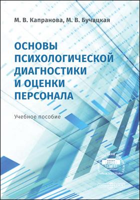 Основы психологической диагностики и оценки персонала: учебное пособие