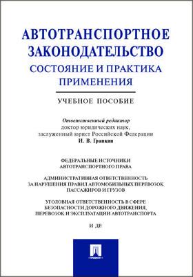 Автотранспортное законодательство : состояние и практика применения: учебное пособие