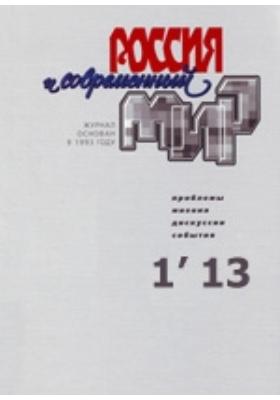 Россия и современный мир: журнал. 2013. № 1