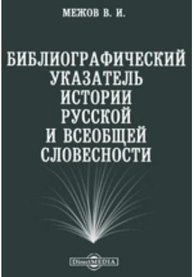 Библиографический указатель истории русской и всеобщей словесности