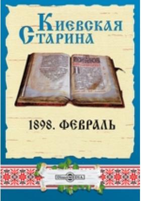 Киевская Старина: журнал. 1898. Февраль