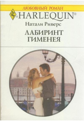Лабиринт Гименея = The Salvatore Marriage Deal : Роман