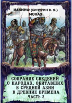 Собрание сведений о народах, обитавших в Средней Азии в древние времена, Ч. 2