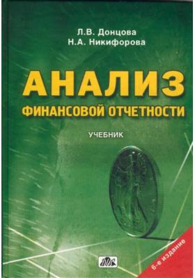Анализ финансовой отчетности : Учебник. 6-е издание, переработанное и дополненное