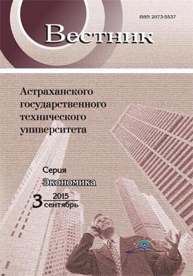 Вестник Астраханского государственного технического университета. Серия: Экономика: научный журнал. 2015. № 3