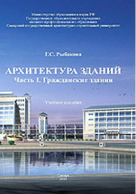 Архитектура зданий: учебное пособие, Ч. I. Гражданские здания