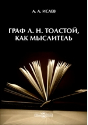 Граф Л. Н. Толстой, как мыслитель