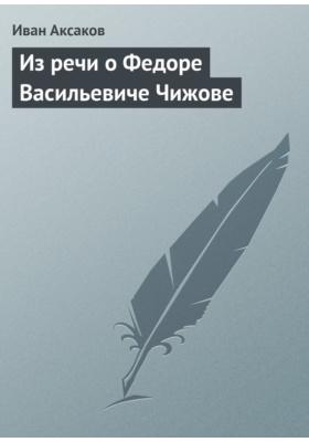 Из речи о Федоре Васильевиче Чижове