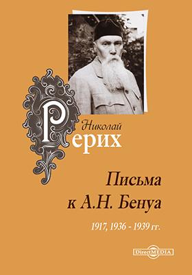 Письма Н. К. Рериха к А. Н. Бенуа (1917, 1936 - 1939 гг.)