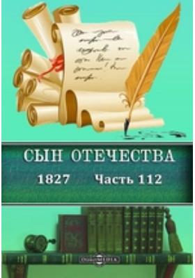 Сын Отечества : 1827: историко-литературный журнал. 1827, Ч. 112