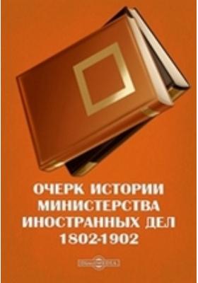 Очерк истории Министерства иностранных дел. 1802-1902