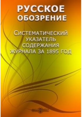Русское обозрение : Систематический указатель содержания журнала за 1895 год: журнал. 1896