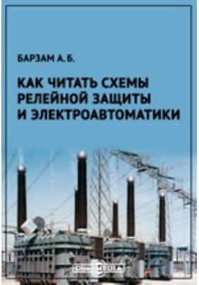 Как читать схемы релейной защиты и электроавтоматики
