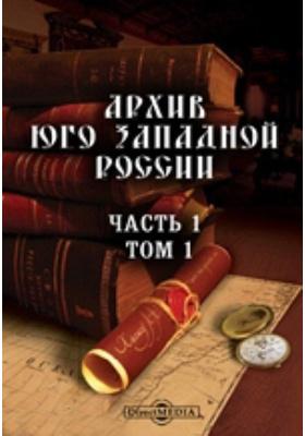 Архив Юго-Западной России, Ч. 1. Акты, относящиеся к истории православной церкви в Юго-западной России