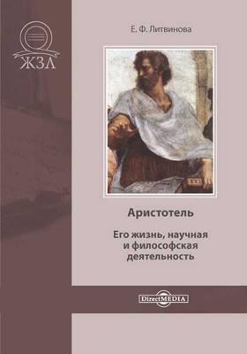 Аристотель. Его жизнь, научная и философская деятельность: документально-художественная литература