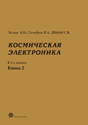 Космическая электроника: монография : в 2 кн. Кн. 2