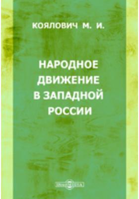 Народное движение в Западной России