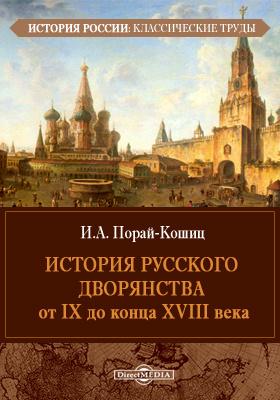 История русского дворянства от IX до конца XVIII века: очерк