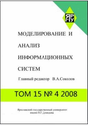 Моделирование и анализ информационных систем. 2008. Т. 15, № 4