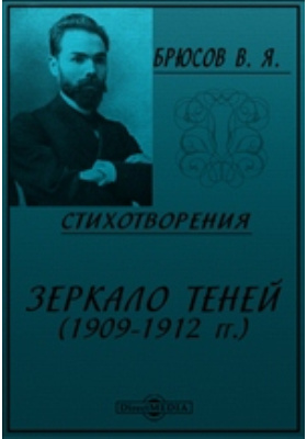 Стихотворения : Зеркало теней (1909 - 1912гг.): сборник