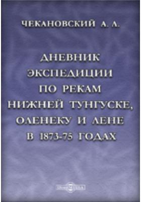 Дневник экспедиции по рекам Нижней Тунгуске, Оленеку и Лене в 1873-75 годах: документально-художественная литература