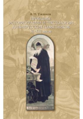 Проблемы историографии и текстологии древнерусских памятников XIII-XVIII вв