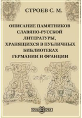 Описание памятников славяно-русской литературы, хранящихся в публичных библиотеках Германии и Франции