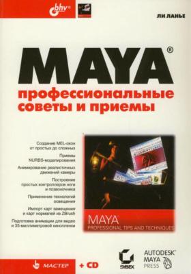 Maya. Профессиональные советы и приемы (+ CD-ROM) = Maya. Professional Tips and Techniques