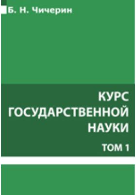 Курс государственной науки. Т. 1. Общее государственное право