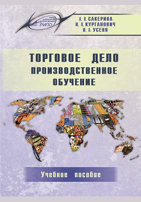 Торговое дело : производственное обучение: учебное пособие
