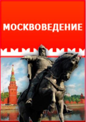 Описание дворца царя Алексея Михайловича в селе Коломенское