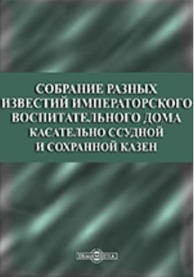 Собрание разных известий Императорского воспитательного дома касательно ссудной и сохранной казен: монография. Т. 2