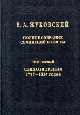 Полное собрание сочинений и писем : в 20 т. Т. 1. Стихотворения 1797—1814 гг