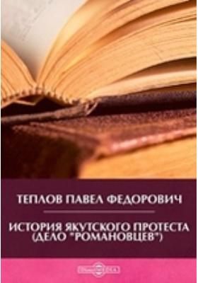 """История якутского протеста. (Дело """"Романовцев"""")"""