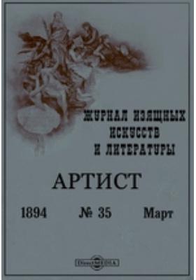 Артист. Журнал изящных искусств и литературы год: журнал. 1894. № 35, Март