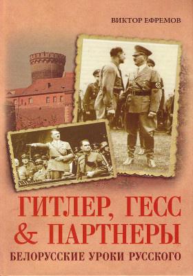 Гитлер, Гесс & Партнеры. Белорусские уроки русского: монография