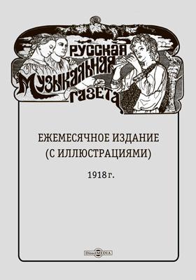 Русская музыкальная газета : еженедельное издание : (с иллюстрациями). 1918 г
