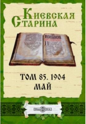 Киевская Старина. 1904. Т. 85, Май