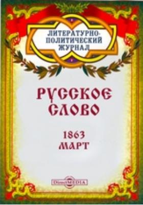 Русское слово: журнал. 1863. Март