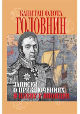 Записки флота капитана Головнина о приключениях его в плену у японцев