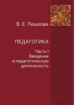 Педагогика : курс лекций: учебное пособие, Ч. 1. Введение в педагогическую деятельность