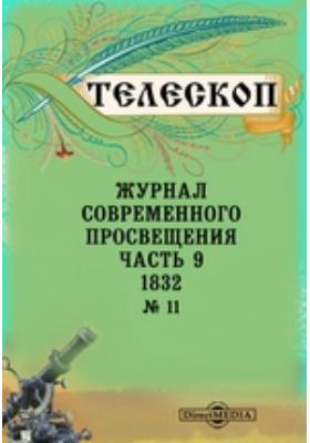 Телескоп. Журнал современного просвещения. 1832. № 11, Ч. 9