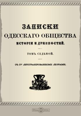 Записки Одесского Общества истории и древностей. Т. 7