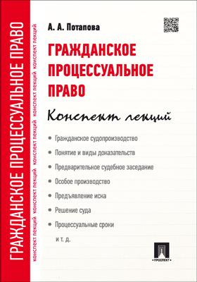 Гражданское процессуальное право : конспект лекций: учебное пособие