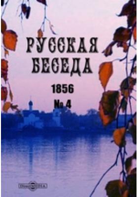 Русская беседа. 1856. № 4